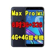 全新品、未拆封,ASUS ZenFone Max Pro M1 ZB602kL3G+32G 6吋空機 4G+4G雙卡機原廠公司貨