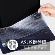 華碩 ASUS UX392FN UX433FN UX433 UX463FL TPU 高透 矽膠 鍵盤膜 鍵盤套 果凍套