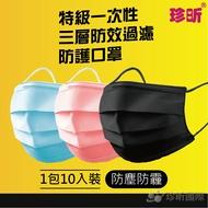 【珍昕】特級一次性三層高效過濾防護口罩(1包10入)~4色可選(黑/白/粉/藍)(長約17cmx寬約9.5cmx展開約16cm)/口罩/防塵口罩/無紡布口罩