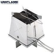 UNIFLAME 不鏽鋼火箭爐/柴爐 小 U683033