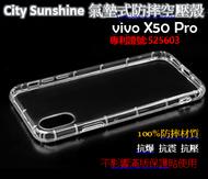 vivo X50 Pro 【 CitySUNShine專利高透空壓殼】防震防摔空壓保護軟殼 高透空壓殼 防摔殼