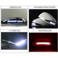 金強車業 🚗LUXGEN  U6 2014 改裝套組 側邊燈 後保桿燈 日行燈 LED後視鏡外殼