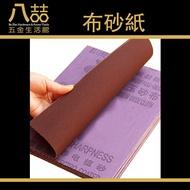 布砂紙 #60-#240 耐磨 防潮 半樹脂砂布 砂布 打磨 砂紙 手持式砂帶機 砂帶機 砂布紙 砂紙
