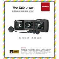 【狂推薦】PAPAGO! TireSafe D10E胎壓偵測支援套件