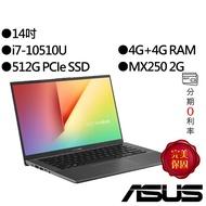 ASUS 華碩 X412FL i7/MX250 獨顯 14吋 雙碟 輕薄筆電 [聊聊再優惠]