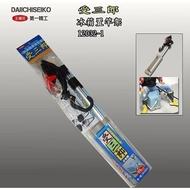 日本 DAIICHISEIKO 第一精工 受三郎 置竿架 冰箱專用竿掛  現貨!含運!