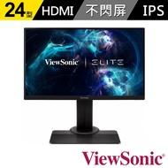 【ViewSonic 優派】XG2405 24型 IPS電競螢幕(16:9/IPS/144Hz/HDMI/含喇叭)