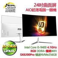 台灣霓虹AIO24-I59400(i5-9400/8G/256GB/Linux) 現貨 (AIO24-I59400)