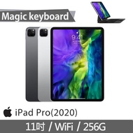 Magic keyboard組【Apple】2020 iPad Pro 平板電腦 (11吋/WiFi/256GB)