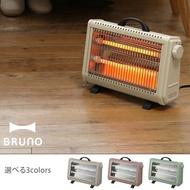 日本【BRUNO】電暖器 / BOE048 (3色)