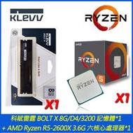 (組合包) 科賦雷霆BOLT X 8G/D4/3200 記憶體 + AMD Ryzen R5-2600X 六核心處理器