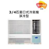 Carrier 開利 - CHK07LPE 3/4匹窗口式冷氣機 - 淨冷型