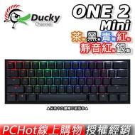 Ducky One 2 Mini DKON1861ST 機械式鍵盤 RGB 背光 PBT 黑 紅 茶 青 銀 靜音紅軸