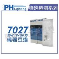 PHILIPS飛利浦 7027 12V 50W G6.35 BRL/BCD 儀器豆燈 _ PH020005