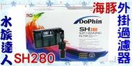 特價330【水族達人】海豚Dophin《薄型外掛過濾器˙SH-280》sh280 6層過濾板