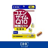 【DHC】輔酉每Q10 90日份(90粒/包)