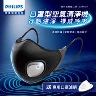新品上市★Philips飛利浦 智能口罩型空氣清淨機AIR MASK ACM066送專用濾網