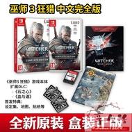 任天堂switch游戲 NS巫師3 巫師3狂獵  帶全DLC 中文年度版 現貨