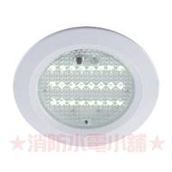 ★消防水電小舖★ 迷你型LED嵌入式緊急照明燈 24顆 崁入式 SH-24S-AS 消防署認證