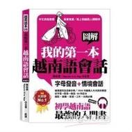圖解我的第一本越南語會話:字母發音+情境會話(初學越南語最強的入門書,附標準發音MP3)