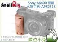 數位小兔【SmallRig APS2318 Sony A6400 提籠木製手柄】2310 兔籠 支架 木質把手 握把