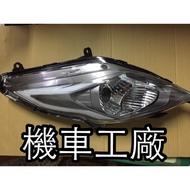 機車工廠 三陽 SYM New Fighter 5代 大燈殼 大燈 原廠 公司