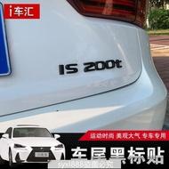 進口淩誌Lexus  IS車尾字母標貼is300 200t 250改裝車型號標LEXUS車標貼