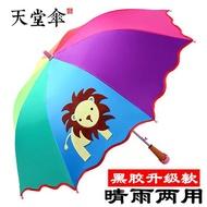 兒童傘 天堂傘兒童男女小孩學生寶寶手自動晴雨傘折疊防曬紫外線遮太陽傘 歐萊爾藝術館