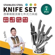 【SILWA 西華】精鍛流線七件式刀具組-含360°旋轉壓克力刀座