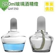玻璃酒精燈250ML 實驗醫用加厚玻璃酒精燈 化學加熱玻璃儀器 150ML/250ML《安居生活館》