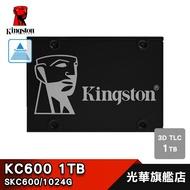 金士頓 KC600 1TB SSD 2.5吋 固態硬碟【免運】Kingston SKC600 1T