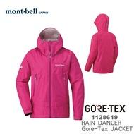 【速捷戶外】日本 mont-bell 1128619 RAIN DANCER 女 Gore-tex 防水透氣外套(粉紅),防水外套,雨中舞者,montbell