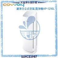 【結帳再折299】【Coway】 綠淨力立式空氣清淨機 AP-1216L【14~18坪】【贈BRITA淨水器】