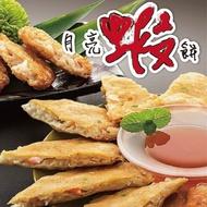 任選_饗福 月亮蝦餅-原味(240g/片)(年菜預購)