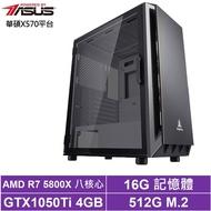 華碩X570平台[遠征英雄]R7八核GTX1050Ti獨顯電玩機