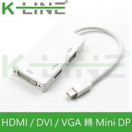 【K-Line】三合一視頻轉接線Mini DP to HDMI VGA DVI(橫式/白)