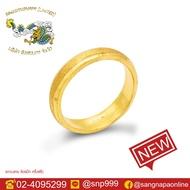 SSNP แหวนทองครึ่งสลึง 96.5% หนัก 1.9 กรัม ลายล้อแม๊ก