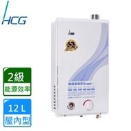 【HCG 和成】GH1255屋內大廈型強排熱水器12L(桶裝瓦斯)
