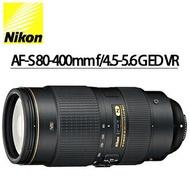 【8/31前登錄送3000郵政禮券】Nikon AF-S 80-400mm f/4.5-5.6 G ED VR   單眼相機專用變焦鏡頭   國祥公司貨