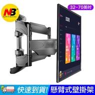 """NB NB757-L400 32""""~70""""吋懸臂式電視壁掛架 穩固六臂結構 MAX.40x40cm (10-316)"""
