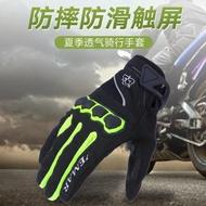 【機車改裝配件】VEMAR摩托車手套男女騎行機車夏季透氣防摔觸屏手套賽車騎士裝備 重磅特惠
