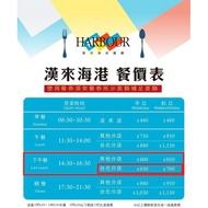 台北 漢來海港自助餐廳 下午茶 郵寄運費優惠 可面交 最便宜