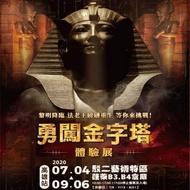 【高雄】勇闖金字塔體驗展