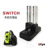 [ZIYA]任天堂 SWITCH Pro 與 Joy-Con 手把充電座 KO款