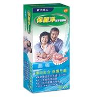 保麗淨假牙黏著劑保護牙齦配方(無味)70g