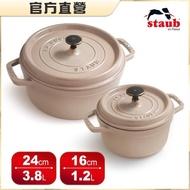 【法國Staub】亞麻色琺瑯鑄鐵雙鍋組(24cm+16cm)