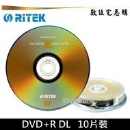 RiTEK 錸德 8x DVD+R DL 空白光碟片 單面雙層 8.5GB 原廠10片裝