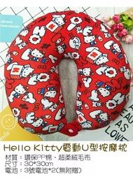 正版 HELLO KITTY U型枕 頸枕 按摩枕 U型枕 午睡枕 震動 旅行 枕頭 KT T00120525
