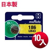 【日本制造muRata】公司貨 LR43 鈕扣型電池-10顆入
