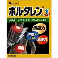 GlaxoSmithKline Consumer Healthcare Japan  服他寧/Voltaren [2藥物]扶他林EX膠帶14片
